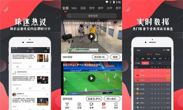 看球宝直播在线观看app下载