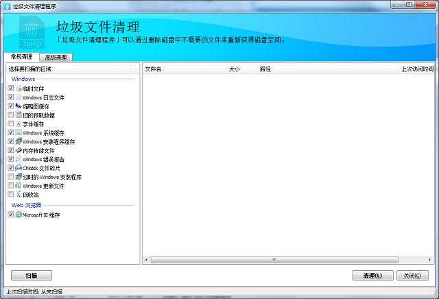 HiBit Uninstaller 2.6.15 绿色便携版 - 软件卸载工具