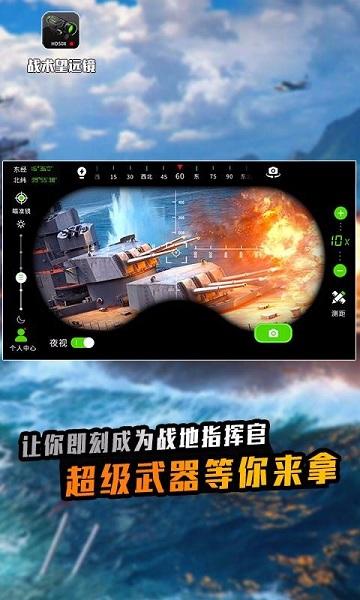 战术望远镜免费版