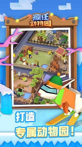 疯狂动物园破解版无限动物全解锁最新