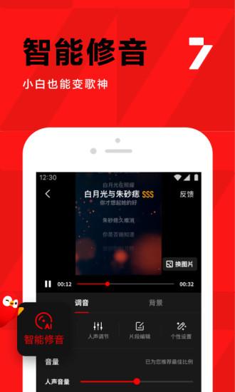 全民k歌下载免费2021版官方正版APP