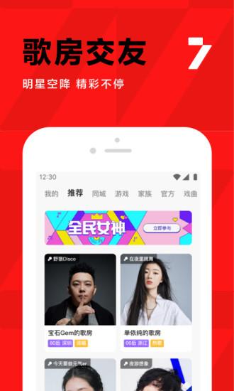 全民k歌下载免费2021版官方正版手机