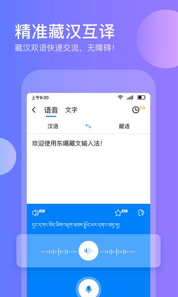 东噶藏文输入法手机版