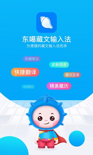 东噶藏文输入法手机版下载