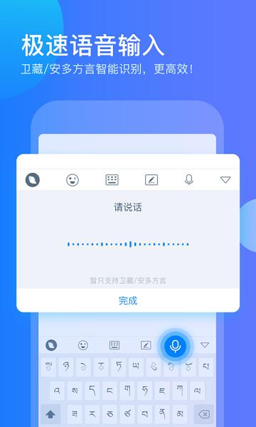 东噶藏文输入法手机版软件