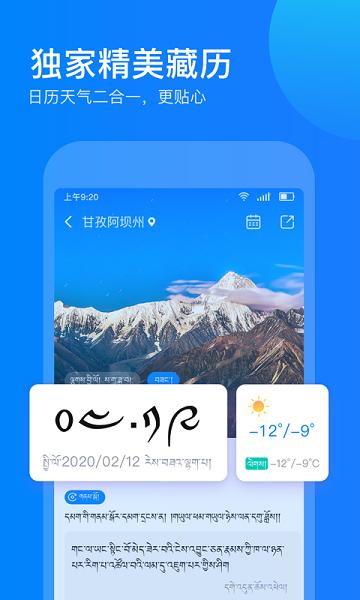 东噶藏文输入法手机版app