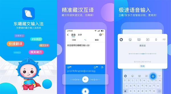 东噶藏文输入法安卓手机版下载