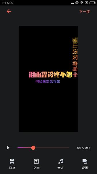 萌字幕视频制作安卓版下载