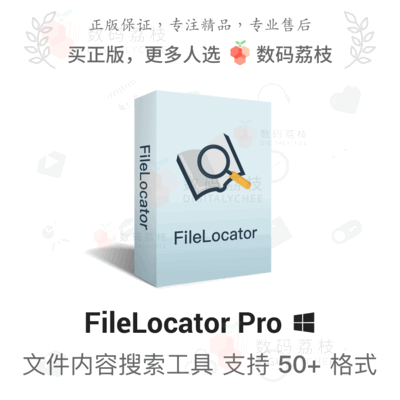 FileLocator Pro 特惠通道