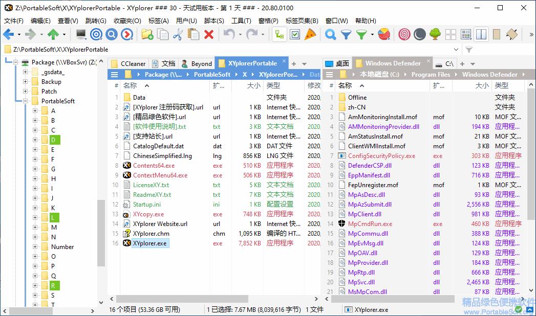 XYplorer / 文件管理利器