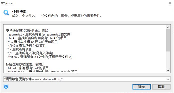 XYplorer / 快速搜索