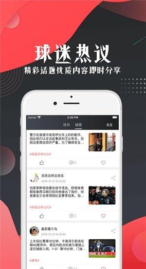 看球宝app下载安装苹果