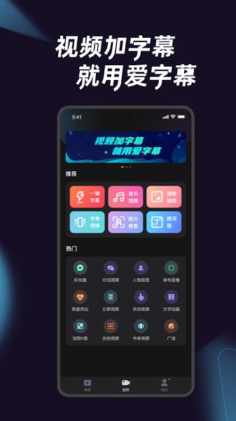 爱字幕视频制作免费版app