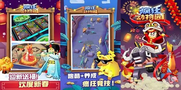 疯狂动物园vip10无限动物版下载