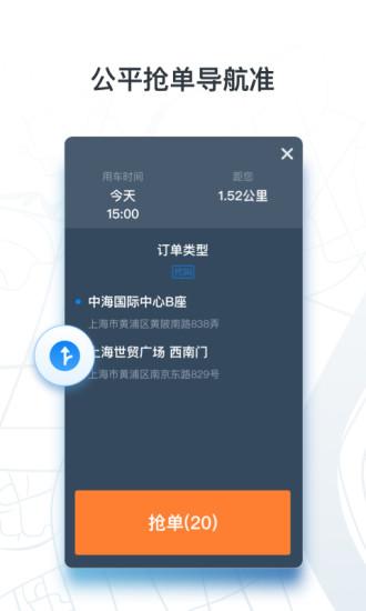 申程出行app下载司机端