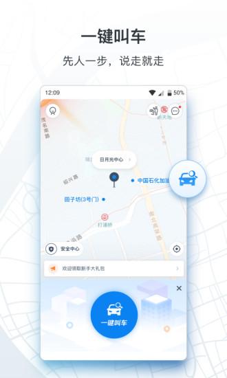 申程出行app下载一键叫车版