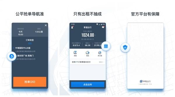 申程出行app下载司机端手机