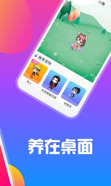 逗趣桌面宠物安卓版app