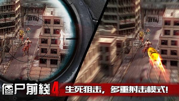 僵尸前线4新版本破解版