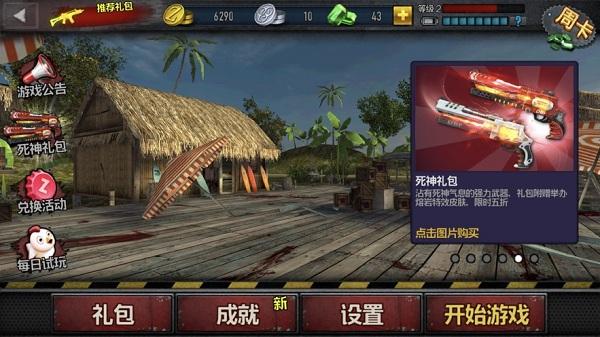 僵尸前线4破解版无限金币中文版下载