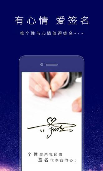 个性签名设计师最新版安卓