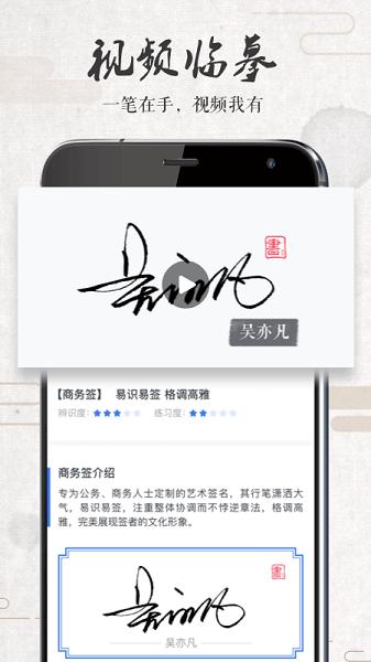 签名设计大师安卓版