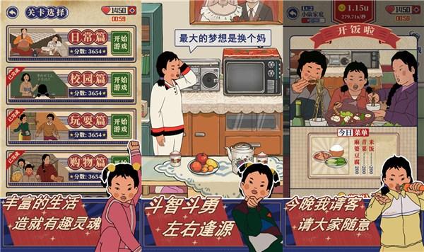 王蓝莓的幸福生活无限金币版下载