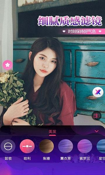 视频通话美颜大师免费版app