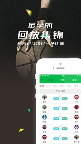 360绿色足球直播