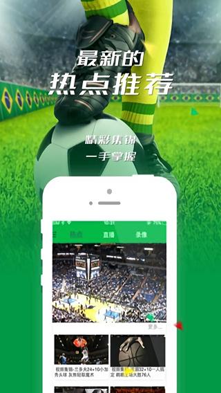 360绿色足球直播APP