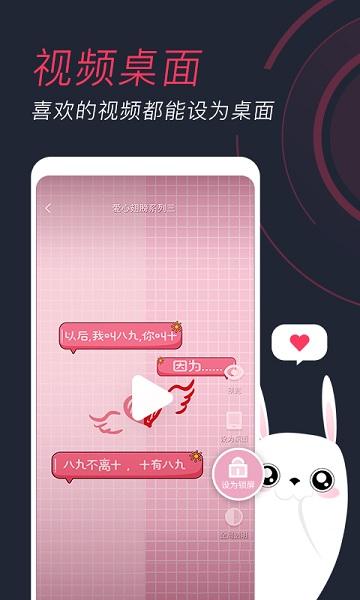 羞兔动态壁纸免费版app