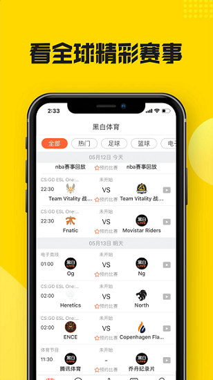 黑白直播app