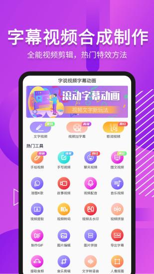 字说视频字幕动画最新破解版app