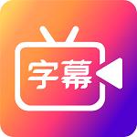 字说视频字幕动画最新破解版v3.2.6
