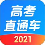 高考直通车2021最新版