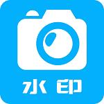水印大师相机免费版