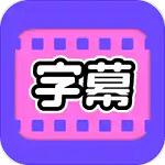 视频字幕大师免费版