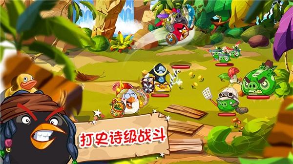 愤怒的小鸟英雄传破解版中文安卓
