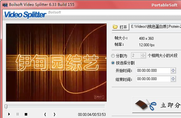 Boilsoft Video Splitter Portable