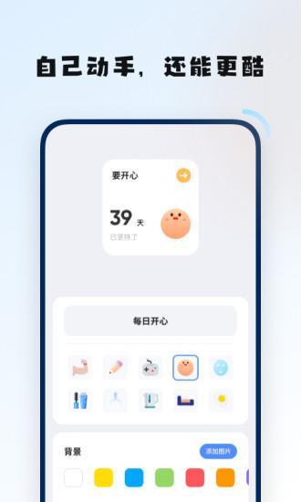 创意小组件app安卓版