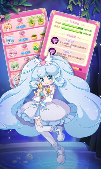 小花仙守护天使破解版无限钻石