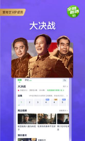爱奇艺下载最新版APP