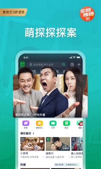 爱奇艺下载最新版手机