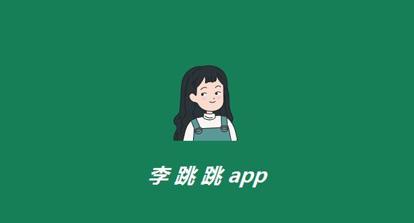 安卓app去广告神器是哪个?李跳跳app可以自动跳过广告
