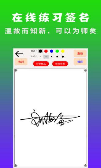明星艺术签名设计最新版