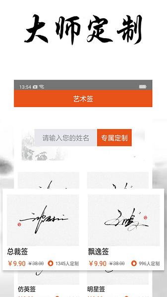 签名设计安卓版