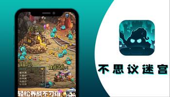 不思议迷宫游戏合集-不思议迷宫游戏下载