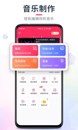 音频裁剪大师最新破解版app