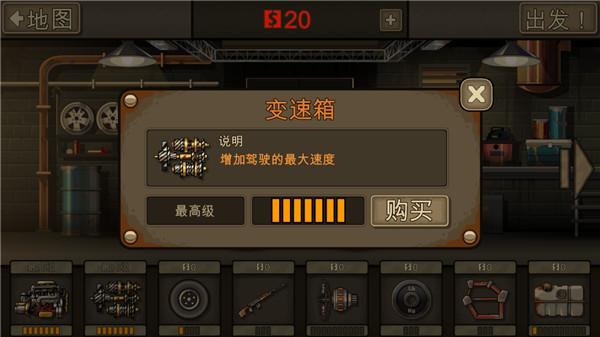 死亡战车2破解版下载安装