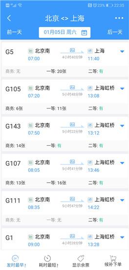铁路12306软件